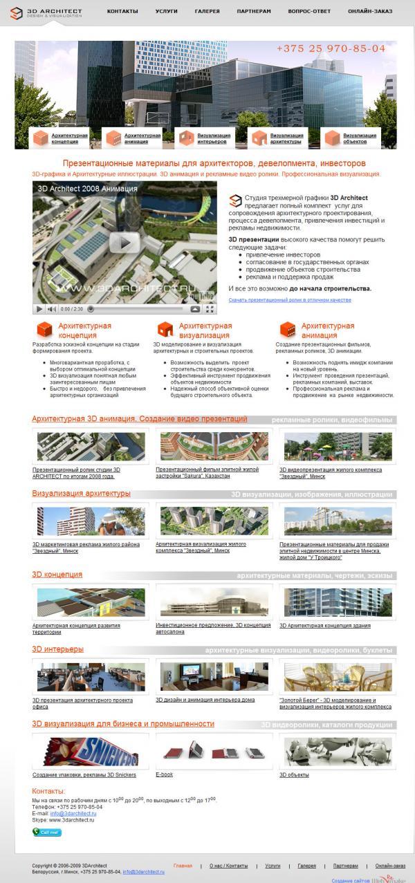 Сайт-портфолио студии 3D графики