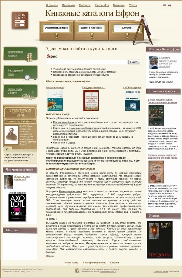 Библиографический портал Ефрона