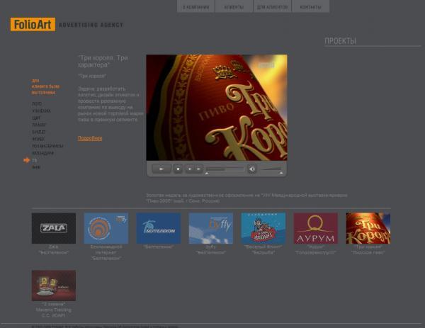 Сайт портфолио рекламного агенства Folio Art