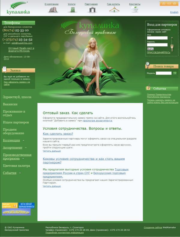 Сайт трикотажной фабрики Купалинка