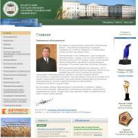 Сайт Белорусского государственного аграрного технического университета