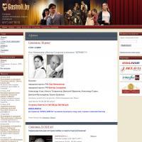 Сайт гастрольного агентства