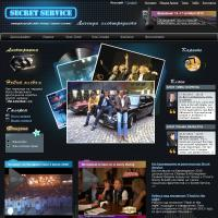 Сайт музыкальной группы Secret Service